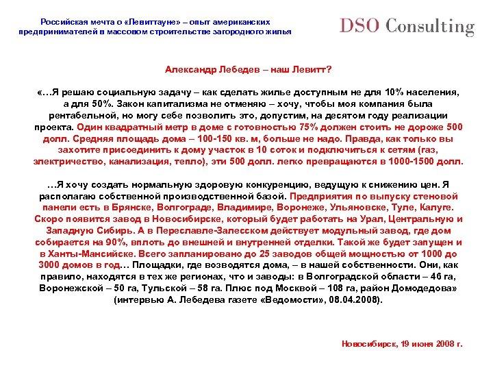 Российская мечта о «Левиттауне» – опыт американских предпринимателей в массовом строительстве загородного жилья Александр