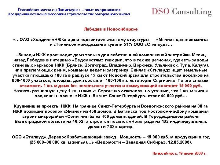 Российская мечта о «Левиттауне» – опыт американских предпринимателей в массовом строительстве загородного жилья Лебедев