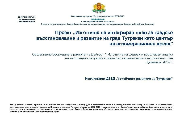 """ЕВРОПЕЙСКИ СЪЮЗ Европейски фонд за регионално развитие Оперативна програма """"Регионално развитие"""" 2007 -2013"""
