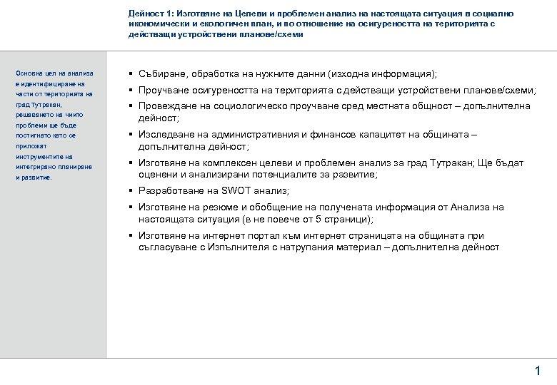 Дейност 1: Изготвяне на Целеви и проблемен анализ на настоящата ситуация в социално икономически