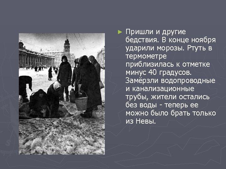 ► Пришли и другие бедствия. В конце ноября ударили морозы. Ртуть в термометре приблизилась