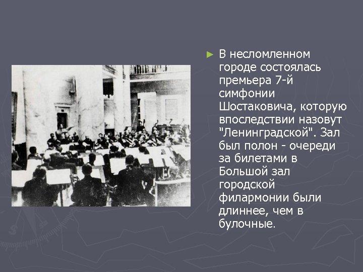 ► В несломленном городе состоялась премьера 7 -й симфонии Шостаковича, которую впоследствии назовут