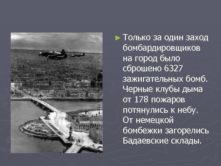 ► Только за один заход бомбардировщиков на город было сброшено 6327 зажигательных бомб. Черные