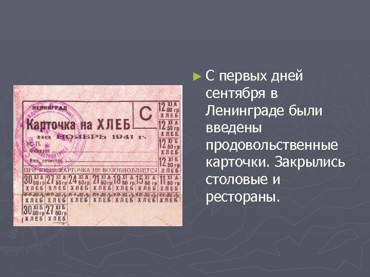 ► С первых дней сентября в Ленинграде были введены продовольственные карточки. Закрылись столовые и