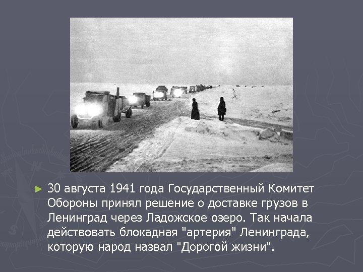 ► 30 августа 1941 года Государственный Комитет Обороны принял решение о доставке грузов в