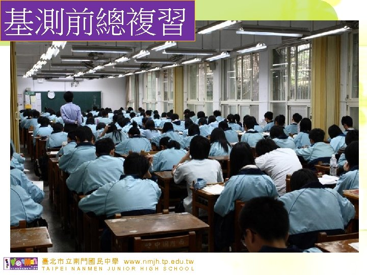 基測前總複習 臺北市立南門國民中學 www. nmjh. tp. edu. tw TAIPEI NANMEN JUNIOR HIGH SCHOOL