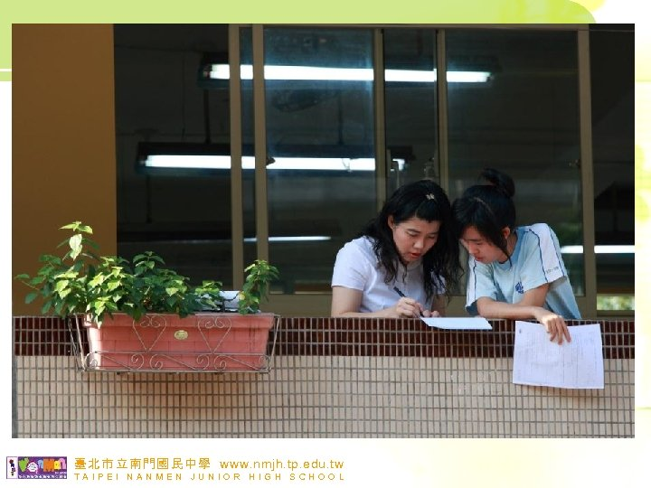 臺北市立南門國民中學 www. nmjh. tp. edu. tw TAIPEI NANMEN JUNIOR HIGH SCHOOL
