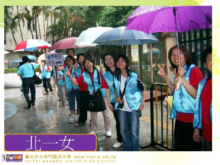 北一女 臺北市立南門國民中學 www. nmjh. tp. edu. tw TAIPEI NANMEN JUNIOR HIGH SCHOOL