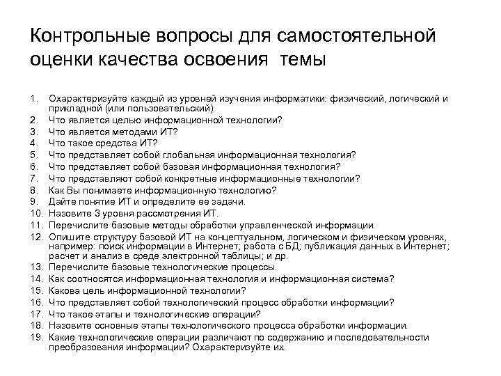 Контрольные вопросы для самостоятельной оценки качества освоения темы 1. 2. 3. 4. 5. 6.