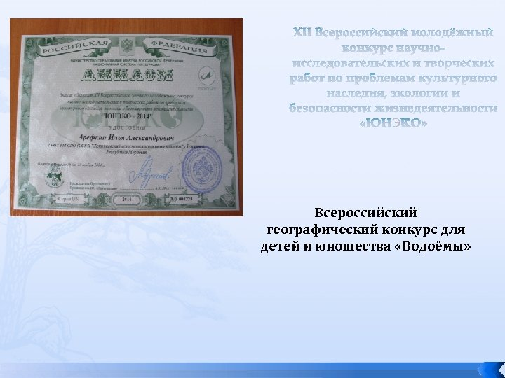 XII Всероссийский молодёжный конкурс научноисследовательских и творческих работ по проблемам культурного наследия, экологии и
