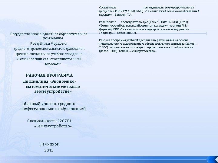 Государственное бюджетное образовательное учреждение Республики Мордовия среднего профессионального образования среднее специальное учебное заведение «Темниковский