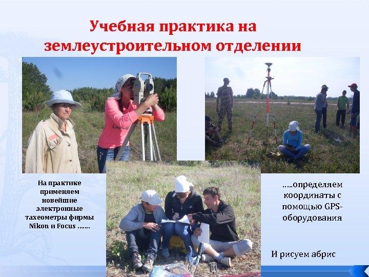 Учебная практика на землеустроительном отделении На практике применяем новейшие электронные тахеометры фирмы Nikon и
