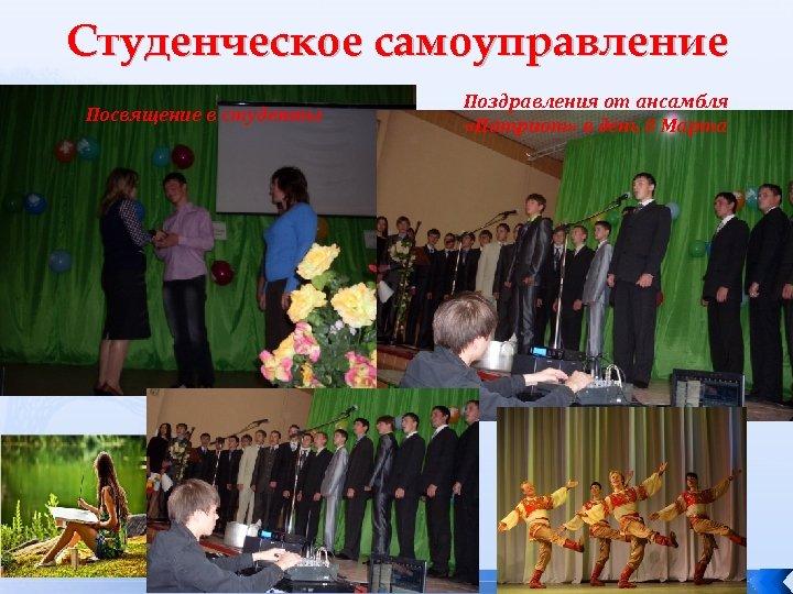 Студенческое самоуправление Посвящение в студенты Поздравления от ансамбля «Патриот» в день 8 Марта