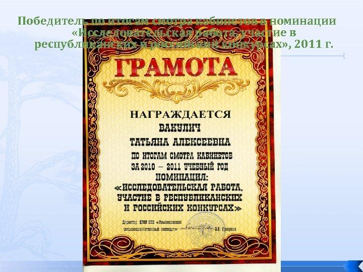 Победитель по итогам смотра кабинетов в номинации «Исследовательская работа, участие в республиканских и российский