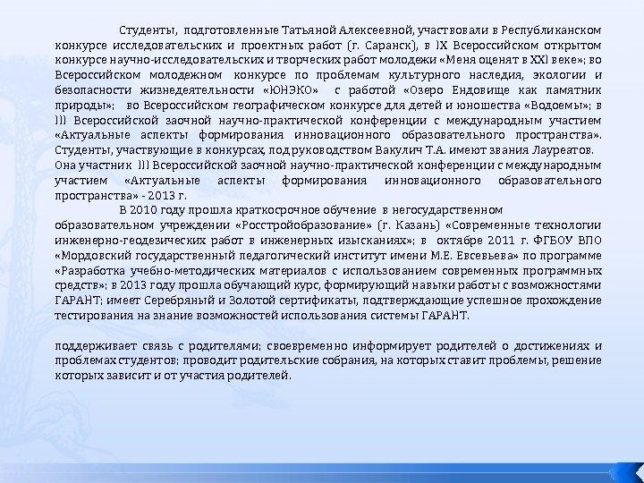 Студенты, подготовленные Татьяной Алексеевной, участвовали в Республиканском конкурсе исследовательских и проектных работ (г. Саранск),