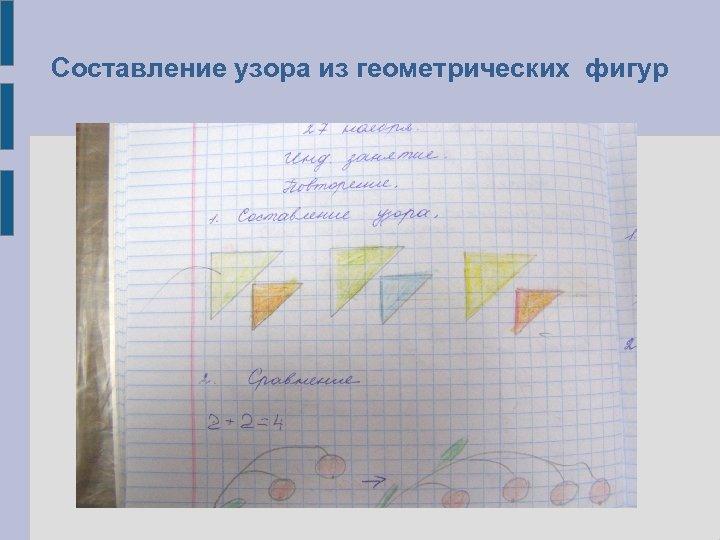 Составление узора из геометрических фигур