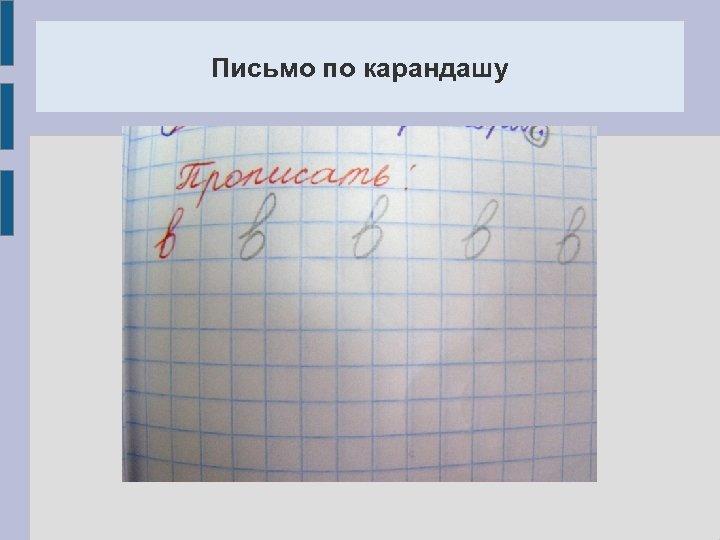 Письмо по карандашу
