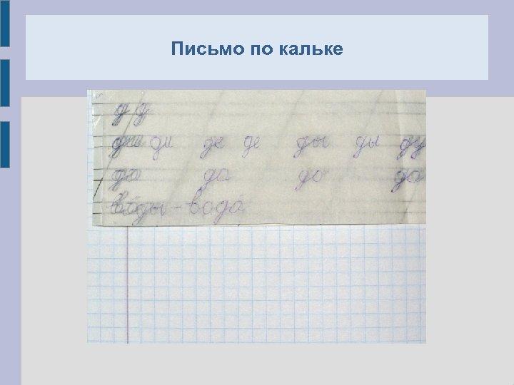 Письмо по кальке