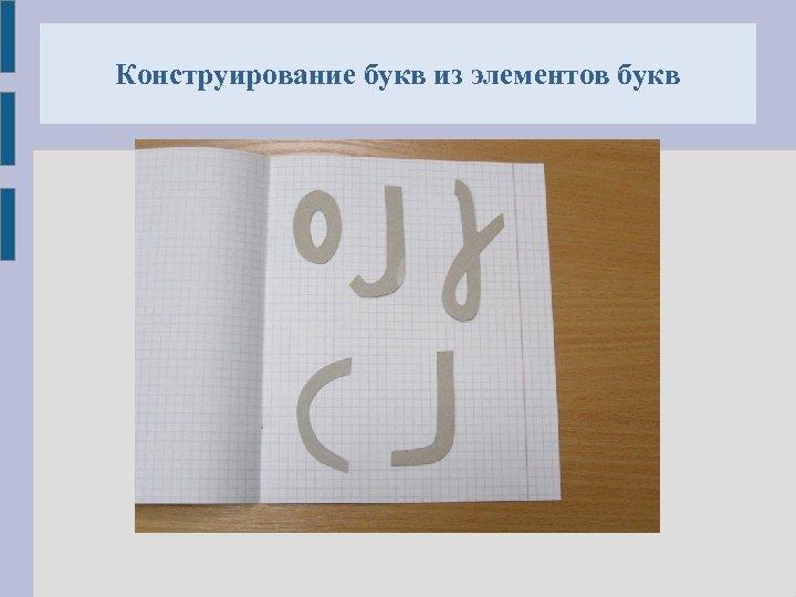 Конструирование букв из элементов букв