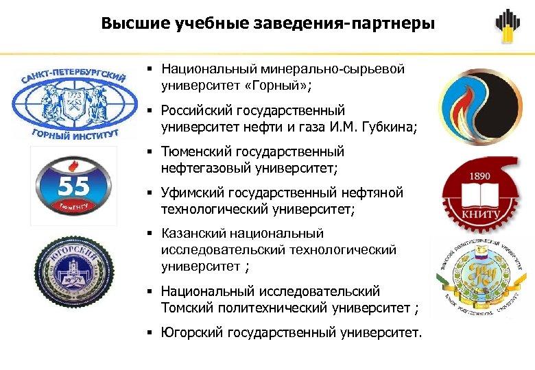Высшие учебные заведения-партнеры § Национальный минерально-сырьевой университет «Горный» ; § Российский государственный университет нефти