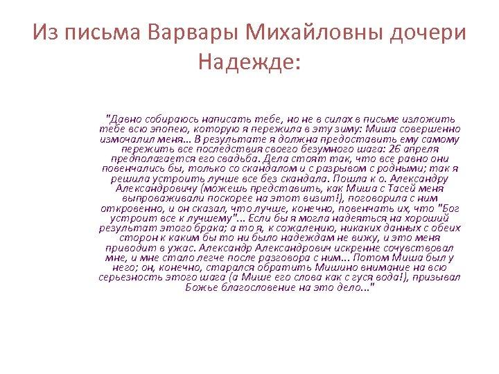 Из письма Варвары Михайловны дочери Надежде: