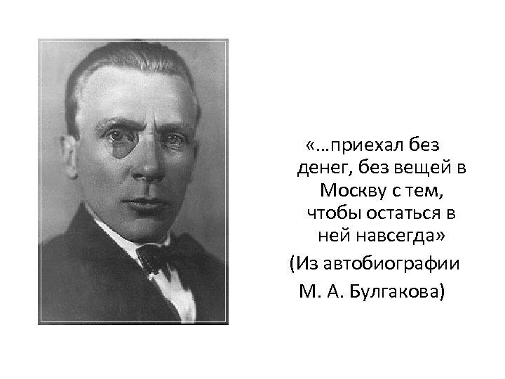 «…приехал без денег, без вещей в Москву с тем, чтобы остаться в ней