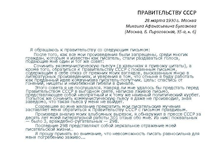 ПРАВИТЕЛЬСТВУ СССР 28 марта 1930 г. Москва Михаила Афанасьевича Булгакова (Москва, Б. Пироговская, 35