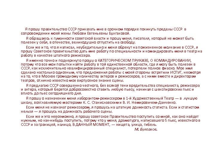 Я прошу правительство СССР приказать мне в срочном порядке покинуть пределы СССР в сопровождении