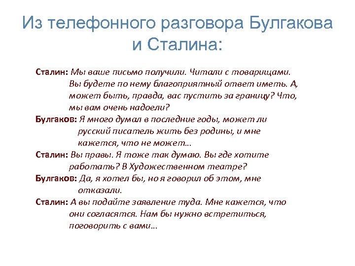 Из телефонного разговора Булгакова и Сталина: Сталин: Мы ваше письмо получили. Читали с товарищами.