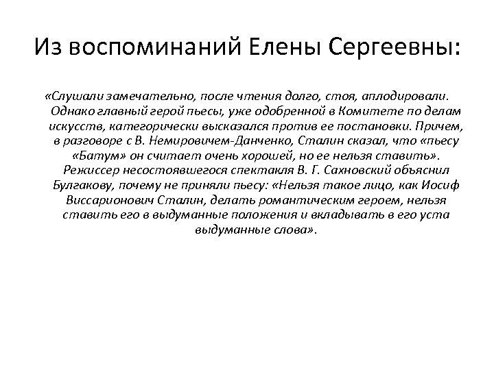 Из воспоминаний Елены Сергеевны: «Слушали замечательно, после чтения долго, стоя, аплодировали. Однако главный герой