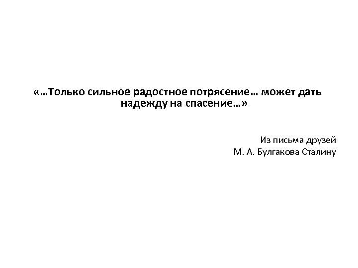 «…Только сильное радостное потрясение… может дать надежду на спасение…» Из письма друзей М.