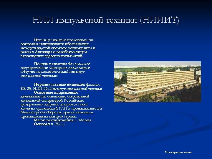 НИИ импульсной техники (НИИИТ) Институт является головным по вопросам технического обеспечения международной системы мониторинга