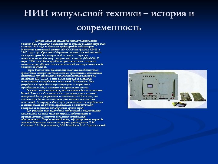 НИИ импульсной техники – история и современность Научно-исследовательский институт импульсной техники был образован в