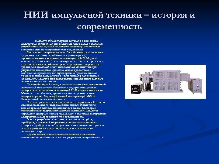 НИИ импульсной техники – история и современность Институт обладает производственно-технической испытательной базой для проведения