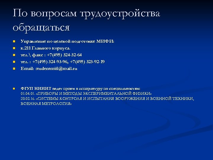 По вопросам трудоустройства обращаться n n n Управление по целевой подготовке МИФИ: к. 211