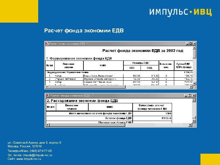 Расчет фонда экономии ЕДВ ул. Советской Армии, дом 5, корпус 6 Москва, Россия, 127018