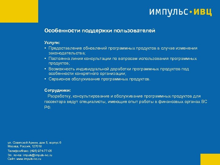 Особенности поддержки пользователей Услуги: • Предоставление обновлений программных продуктов в случае изменения законодательства; •
