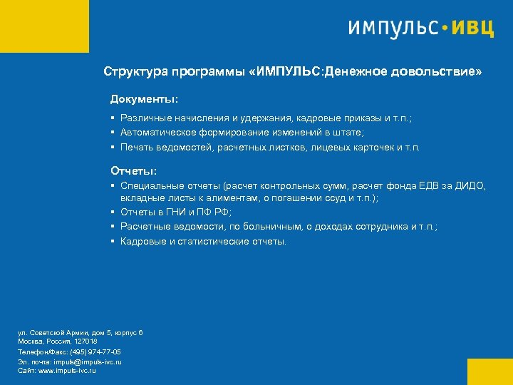 Структура программы «ИМПУЛЬС: Денежное довольствие» Документы: § Различные начисления и удержания, кадровые приказы и