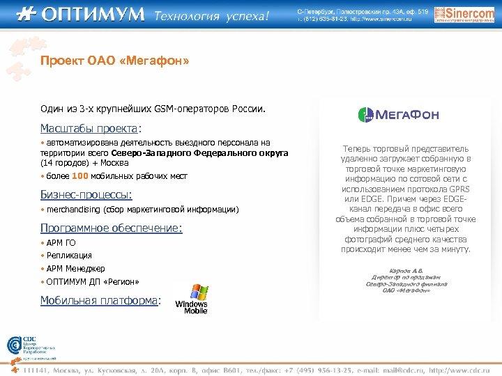 Проект ОАО «Мегафон» Один из 3 -х крупнейших GSM-операторов России. Масштабы проекта: • автоматизирована