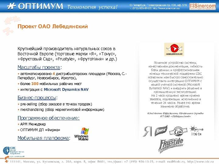Проект ОАО Лебедянский Крупнейший производитель натуральных соков в Восточной Европе (торговые марки «Я» ,