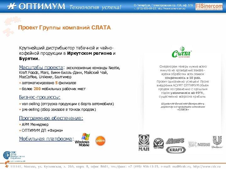 Проект Группы компаний СЛАТА Крупнейший дистрибьютор табачной и чайнокофейной продукции в Иркутском регионе и