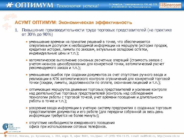 АСУМТ ОПТИМУМ: Экономическая эффективность 1. Повышение производительности труда торговых представителей (на практике от 30%