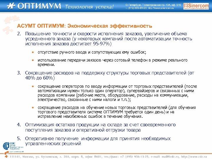 АСУМТ ОПТИМУМ: Экономическая эффективность 2. Повышение точности и скорости исполнения заказов, увеличение объема усредненного