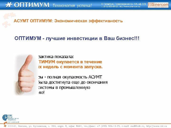 АСУМТ ОПТИМУМ: Экономическая эффективность ОПТИМУМ - лучшие инвестиции в Ваш бизнес!!! Реальная практика показала:
