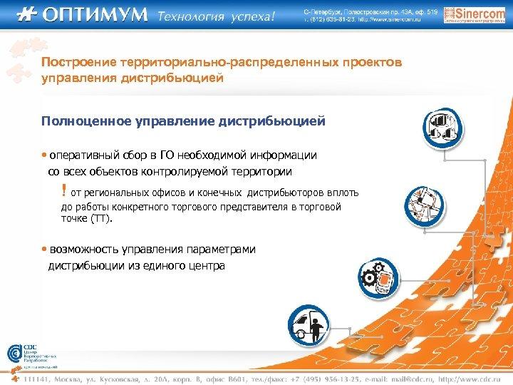 Построение территориально-распределенных проектов управления дистрибьюцией Полноценное управление дистрибьюцией • оперативный сбор в ГО необходимой