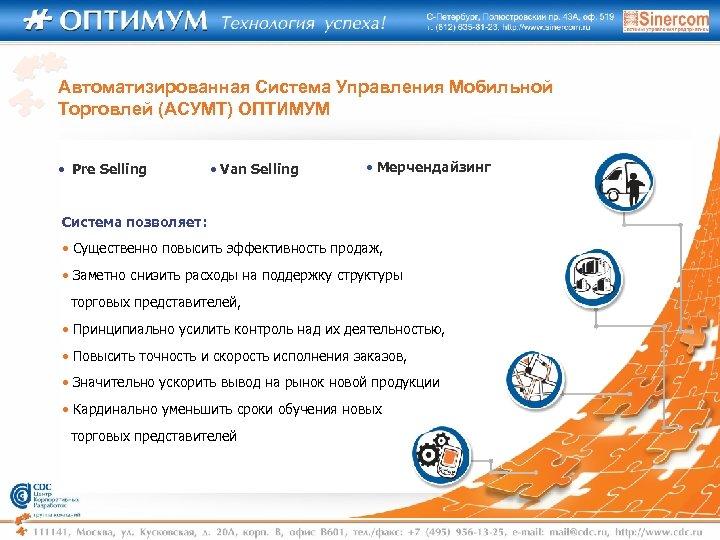 Автоматизированная Система Управления Мобильной Торговлей (АСУМТ) ОПТИМУМ • Pre Selling • Van Selling •