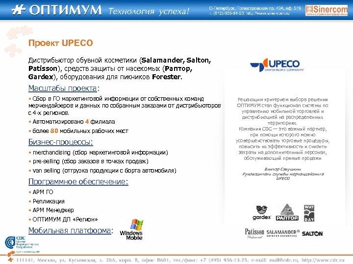 Проект UPECO Дистрибьютор обувной косметики (Salamander, Salton, Patisson), средств защиты от насекомых (Раптор, Gardex),
