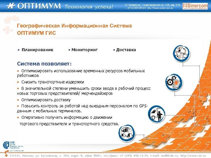 Географическая Информационная Система ОПТИМУМ ГИС • Планирование • Мониторинг • Доставка Система позволяет: •