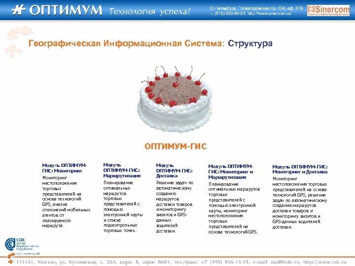 Географическая Информационная Система: Структура ОПТИМУМ-ГИС Модуль ОПТИМУМГИС: Мониторинг местоположения торговых представителей на основе технологий
