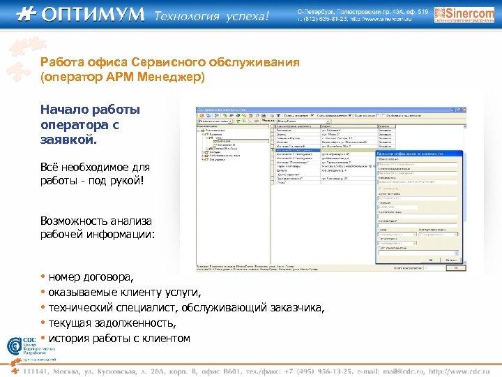 Работа офиса Сервисного обслуживания (оператор АРМ Менеджер) Начало работы оператора с заявкой. Всё необходимое